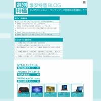 激安特価BLOG ―選別特価ブログ―